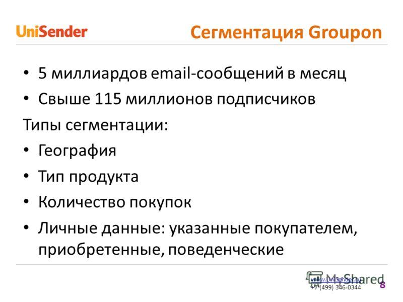 8 www.UniSender.ru +7 (499) 346-0344 Сегментация Groupon 5 миллиардов email-сообщений в месяц Свыше 115 миллионов подписчиков Типы сегментации: География Тип продукта Количество покупок Личные данные: указанные покупателем, приобретенные, поведенческ