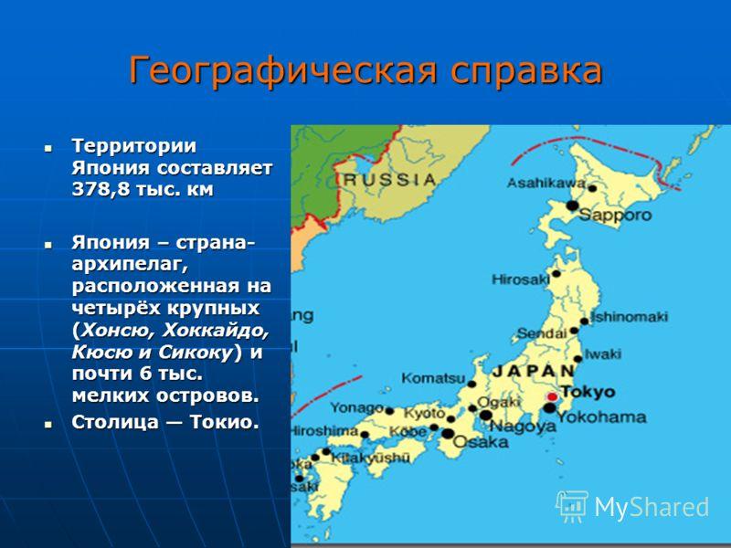 Япония презентация по географии