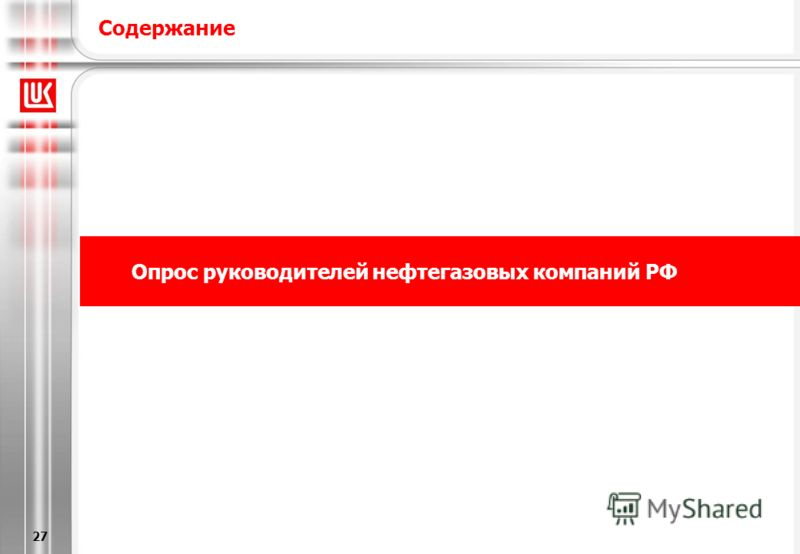[6/20/2013 5:28 PM] 27 Опрос руководителей нефтегазовых компаний РФ Содержание