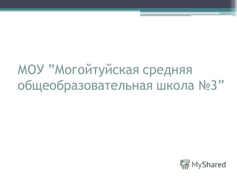 МОУ Могойтуйская средняя общеобразовательная школа 3