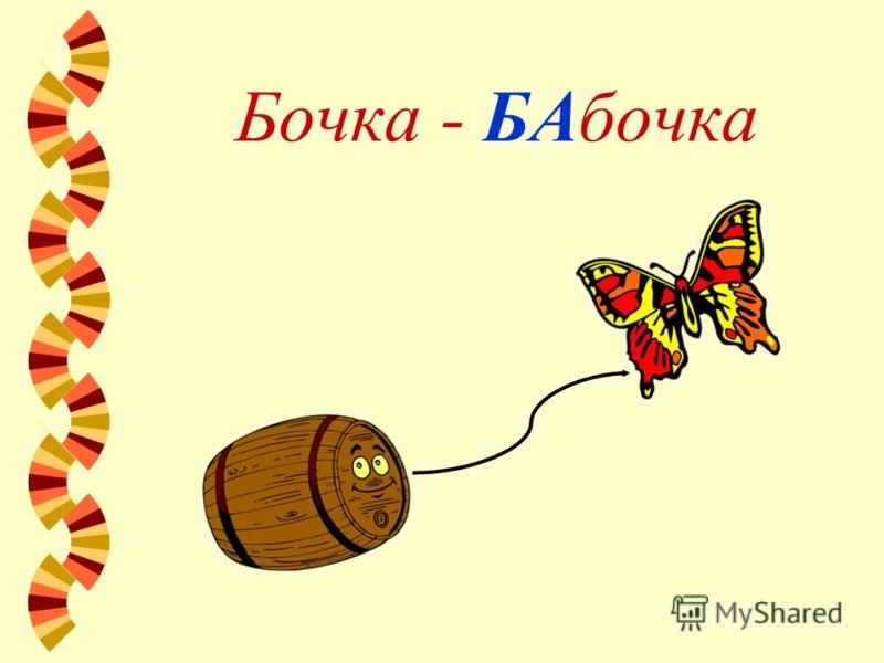 Бочка - БАбочка