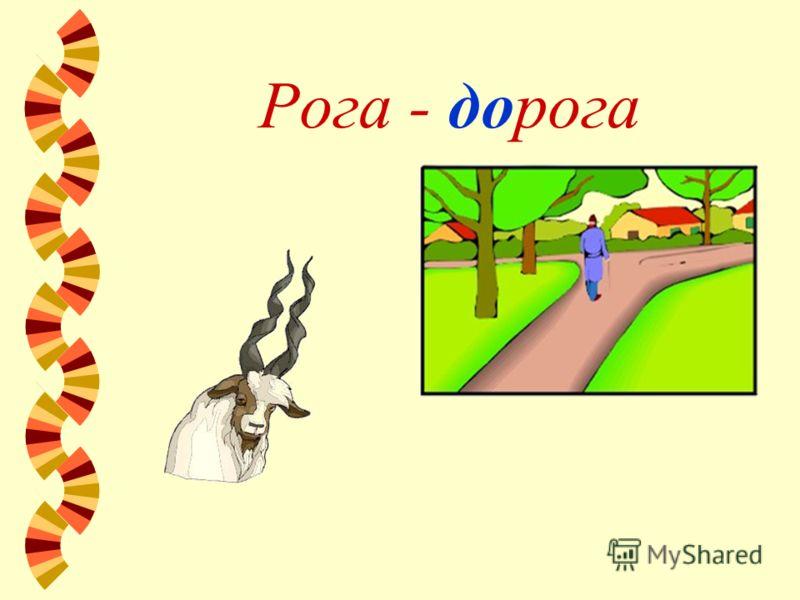 Рога - дорога