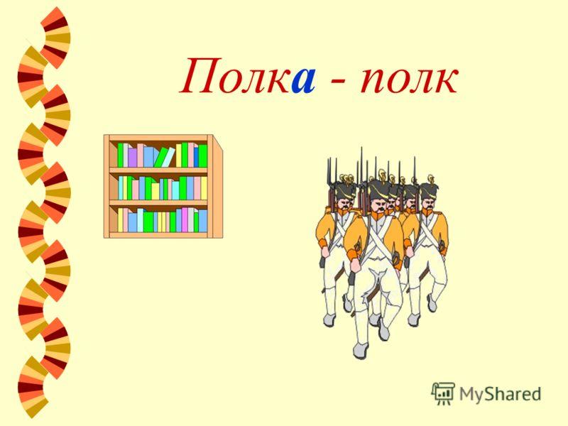 Полка - полк