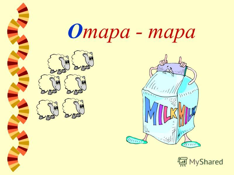 Отара - тара