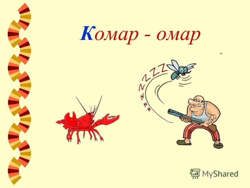 Комар - омар