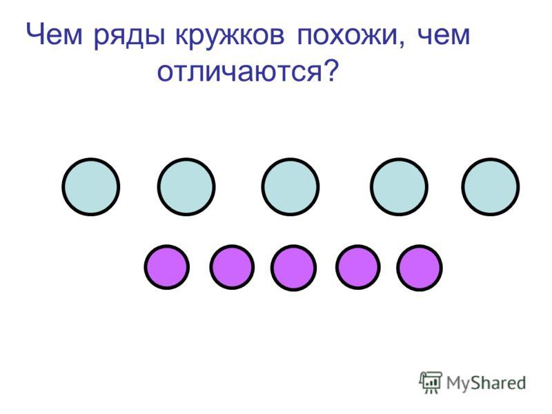 Чем ряды кружков похожи, чем отличаются?