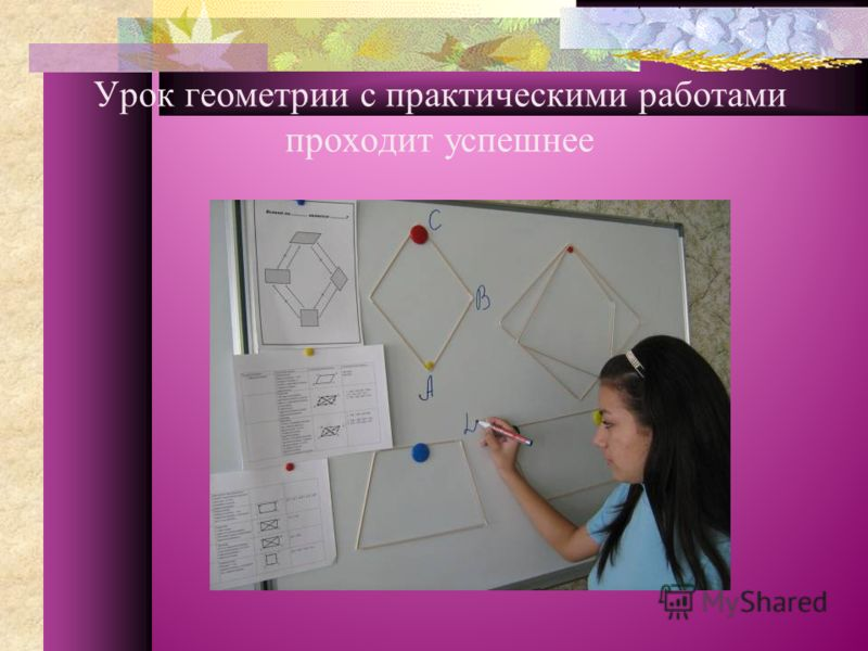 Урок геометрии с практическими работами проходит успешнее
