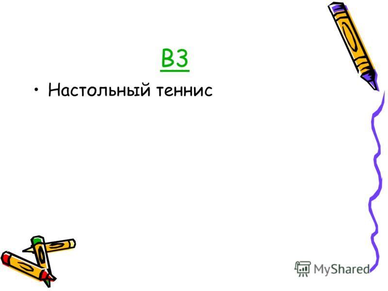 В3 Настольный теннис