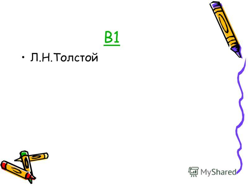 В1 Л.Н.Толстой