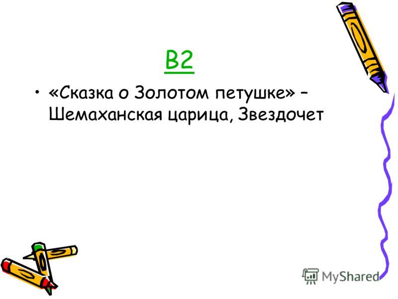 В2 «Сказка о Золотом петушке» – Шемаханская царица, Звездочет