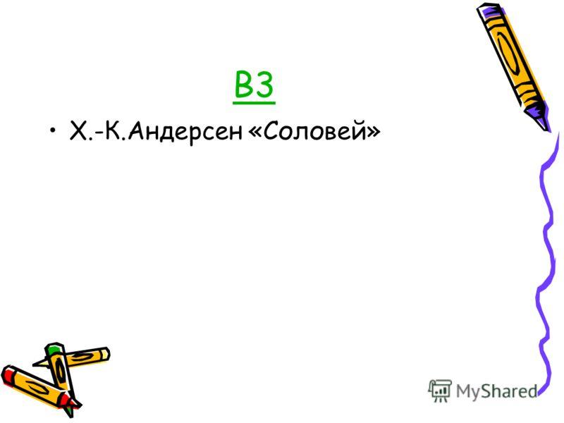 В3 Х.-К.Андерсен «Соловей»