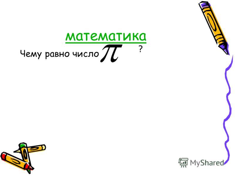 математика Чему равно число ?