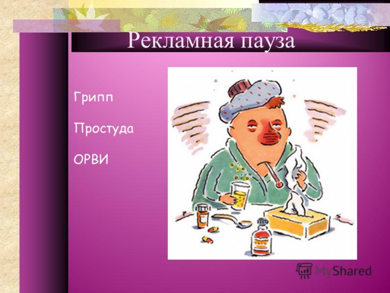 Рекламная пауза Грипп Простуда ОРВИ
