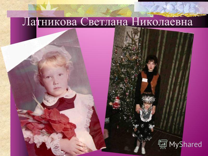 Латникова Светлана Николаевна