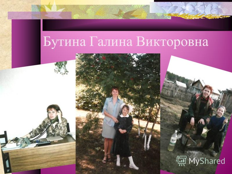 Бутина Галина Викторовна