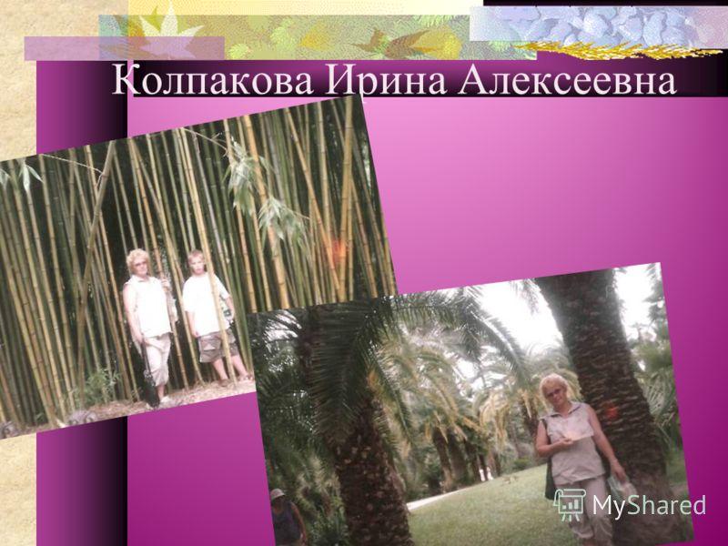 Колпакова Ирина Алексеевна