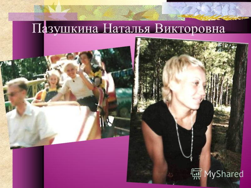 Пазушкина Наталья Викторовна