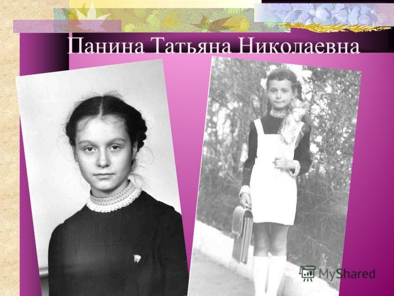 Панина Татьяна Николаевна