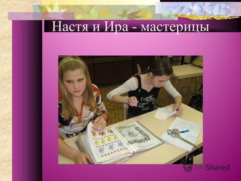 Настя и Ира - мастерицы
