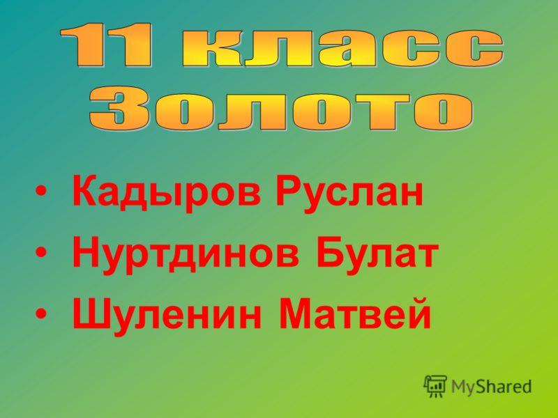 Кадыров Руслан Нуртдинов Булат Шуленин Матвей