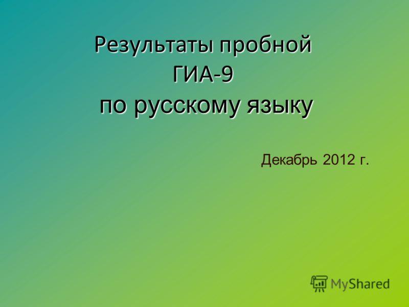 Результаты пробной ГИА-9 по русскому языку Декабрь 2012 г.