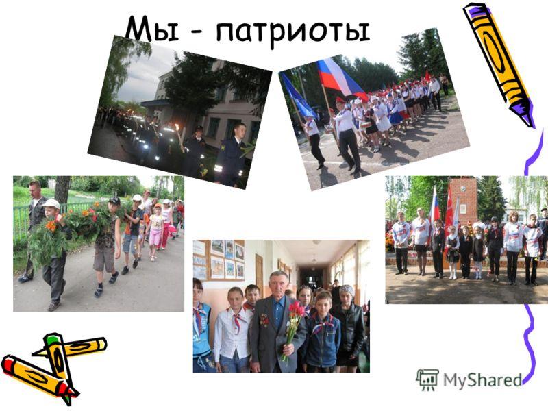 Мы - патриоты