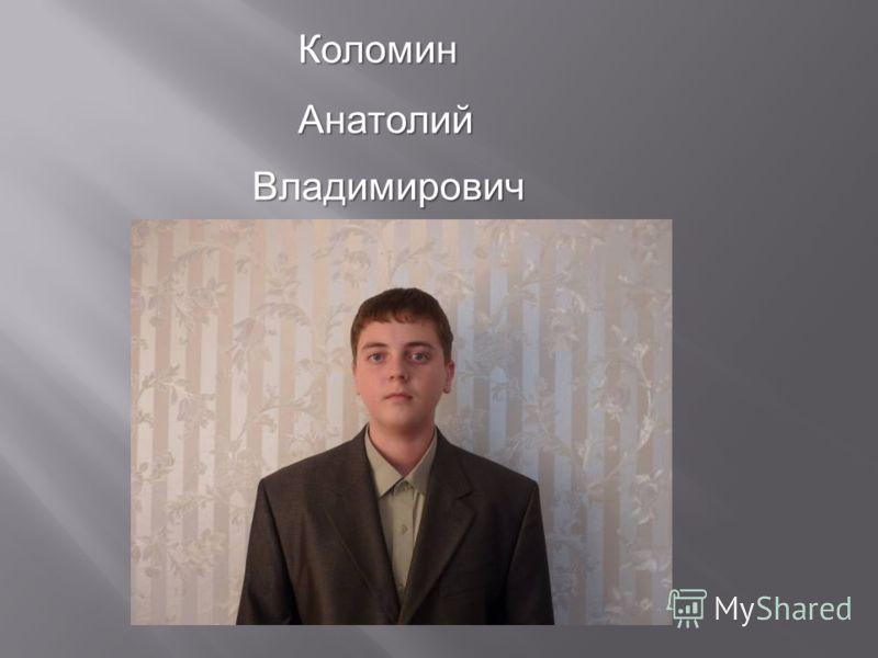Коломин Анатолий Анатолий Владимирович
