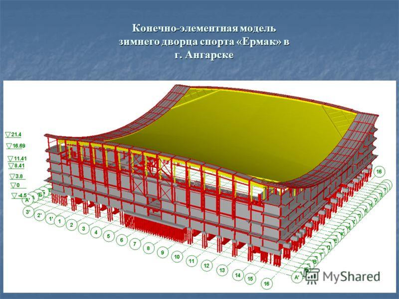 Конечно-элементная модель зимнего дворца спорта «Ермак» в г. Ангарске