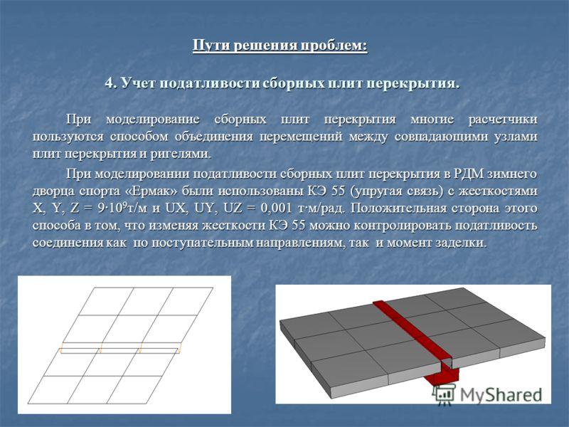 При моделирование сборных плит перекрытия многие расчетчики пользуются способом объединения перемещений между совпадающими узлами плит перекрытия и ригелями. При моделировании податливости сборных плит перекрытия в РДМ зимнего дворца спорта «Ермак» б