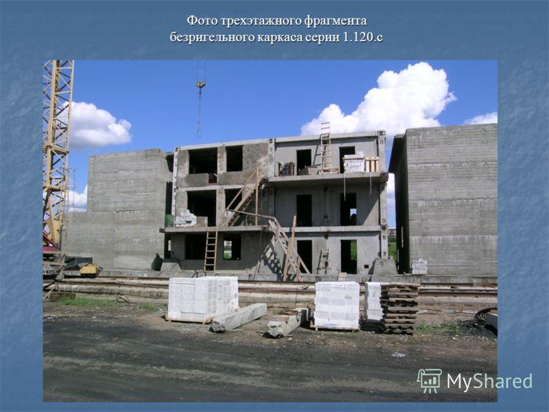 Фото трехэтажного фрагмента безригельного каркаса серии 1.120.с