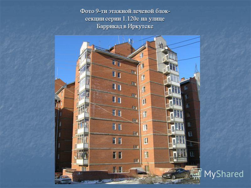 Фото 9-ти этажной лечевой блок- секции серии 1.120с на улице Баррикад в Иркутске