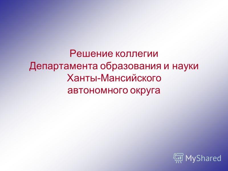 Решение коллегии Департамента образования и науки Ханты-Мансийского автономного округа