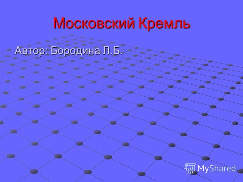 Московский Кремль Автор: Бородина Л.Б.