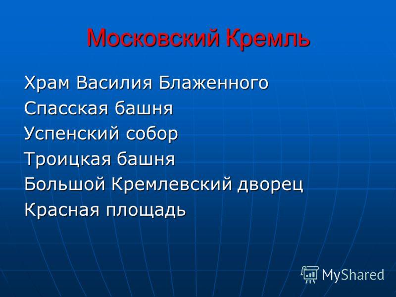 Московский Кремль Храм Василия Блаженного Спасская башня Успенский собор Троицкая башня Большой Кремлевский дворец Красная площадь