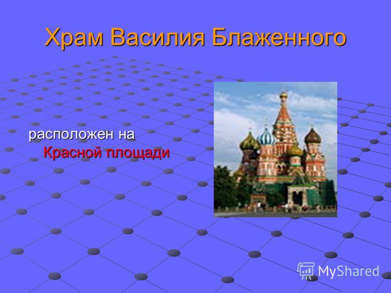 Храм Василия Блаженного расположен на Красной площади