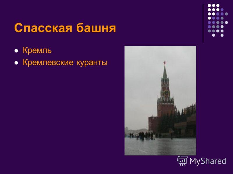 Спасская башня Кремль Кремлевские куранты