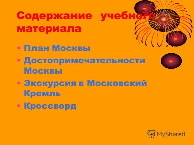 Содержание учебного материала План Москвы Достопримечательности Москвы Экскурсия в Московский Кремль Кроссворд