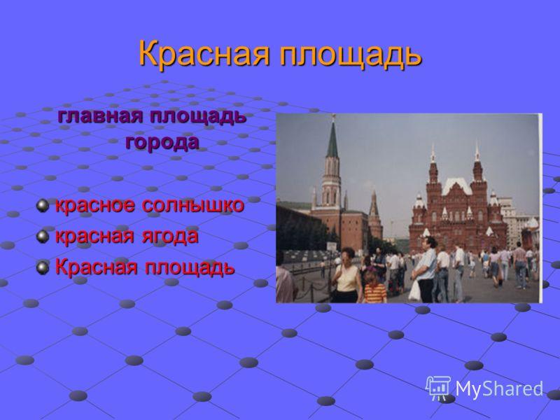 Красная площадь главная площадь города красное солнышко красная ягода Красная площадь