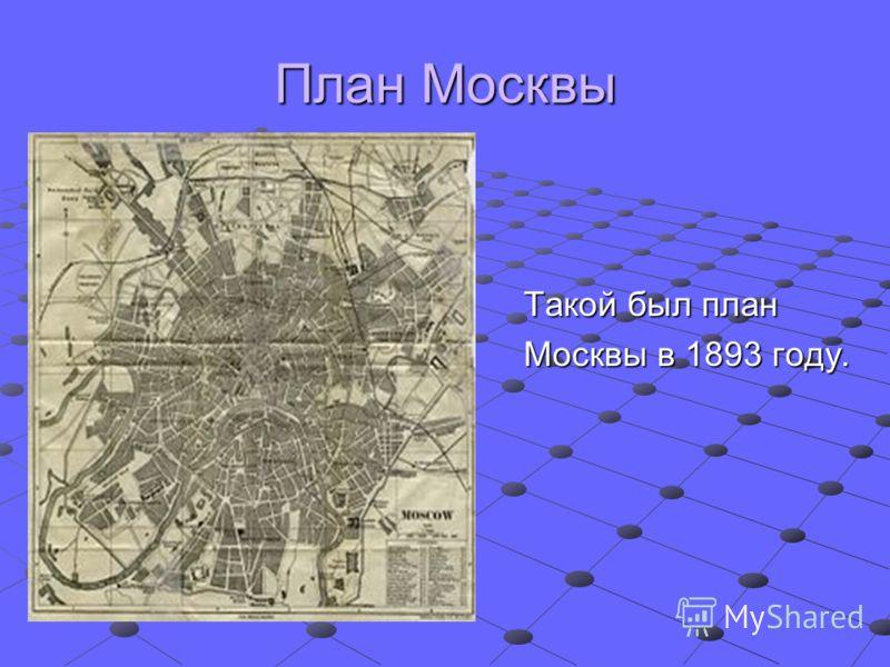 План Москвы Такой был план Москвы в 1893 году.