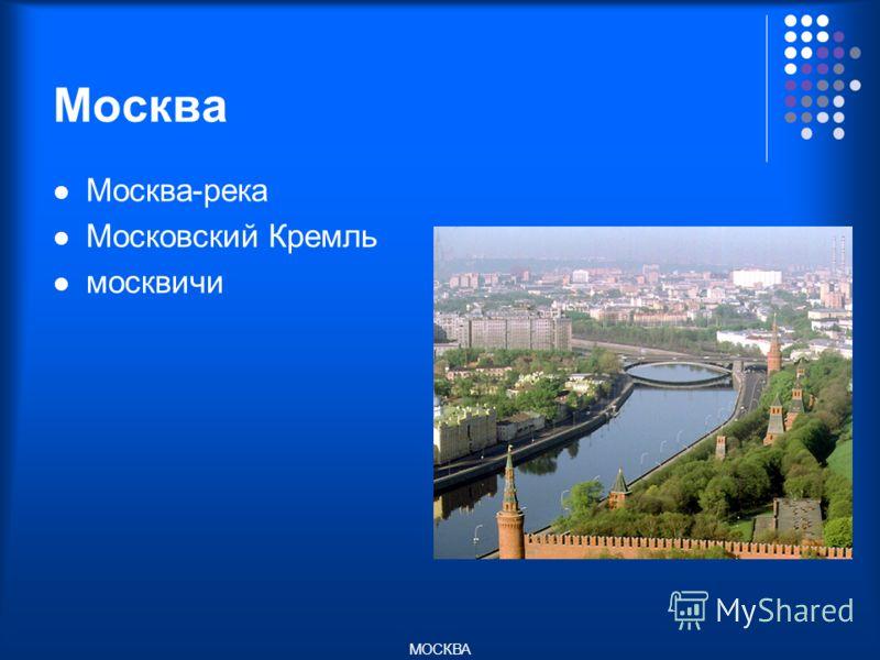 МОСКВА Москва Москва-река Московский Кремль москвичи