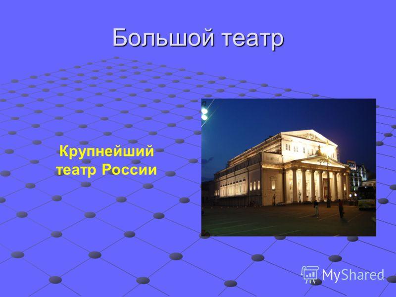 Большой театр Крупнейший театр России