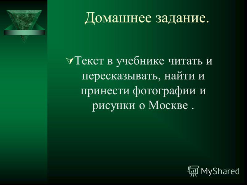 Домашнее задание. Текст в учебнике читать и пересказывать, найти и принести фотографии и рисунки о Москве.