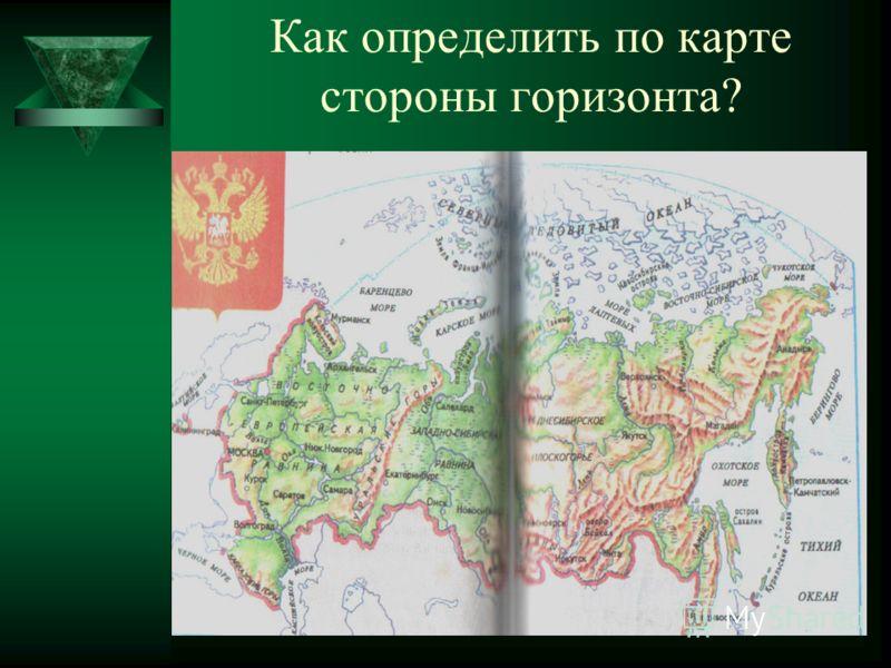 Как определить по карте стороны горизонта?