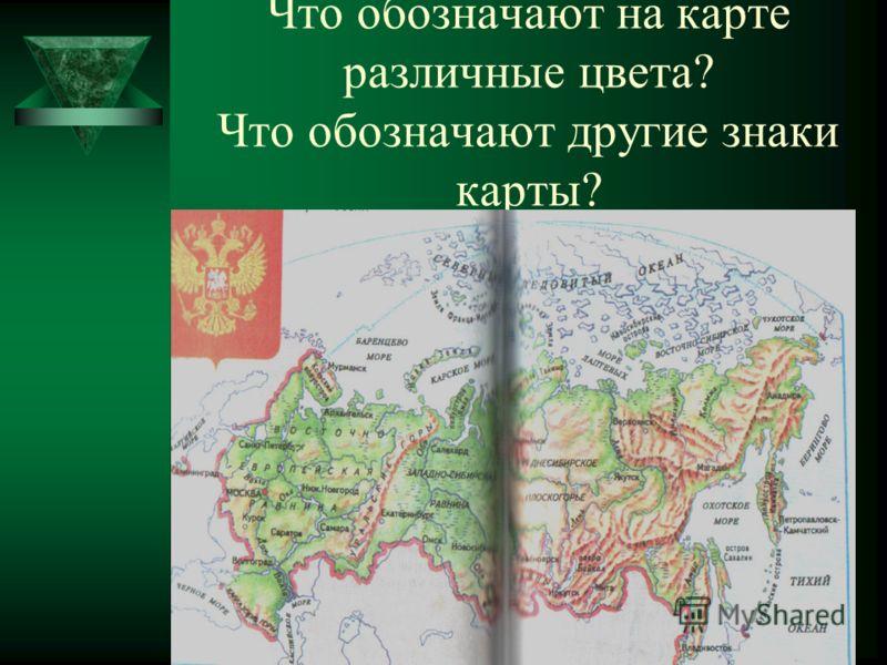 Что обозначают на карте различные цвета? Что обозначают другие знаки карты?