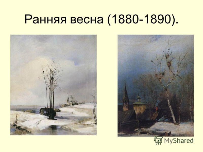 Ранняя весна (1880-1890).