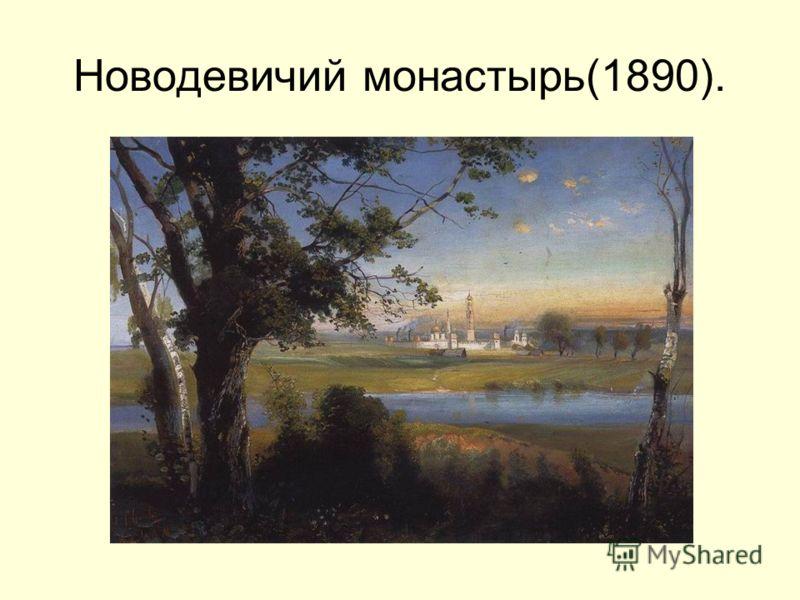 Новодевичий монастырь(1890).