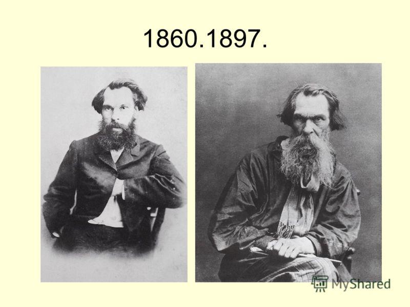 1860.1897.