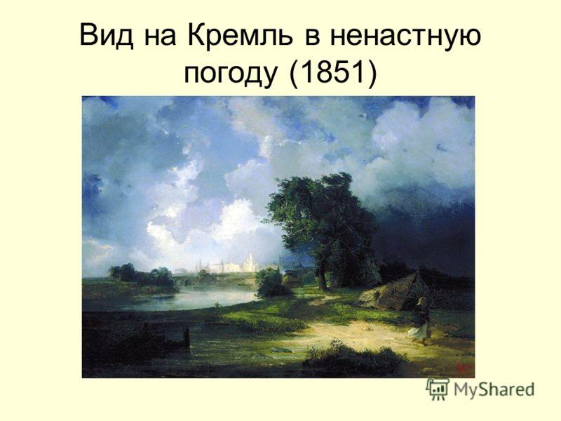 Вид на Кремль в ненастную погоду (1851)