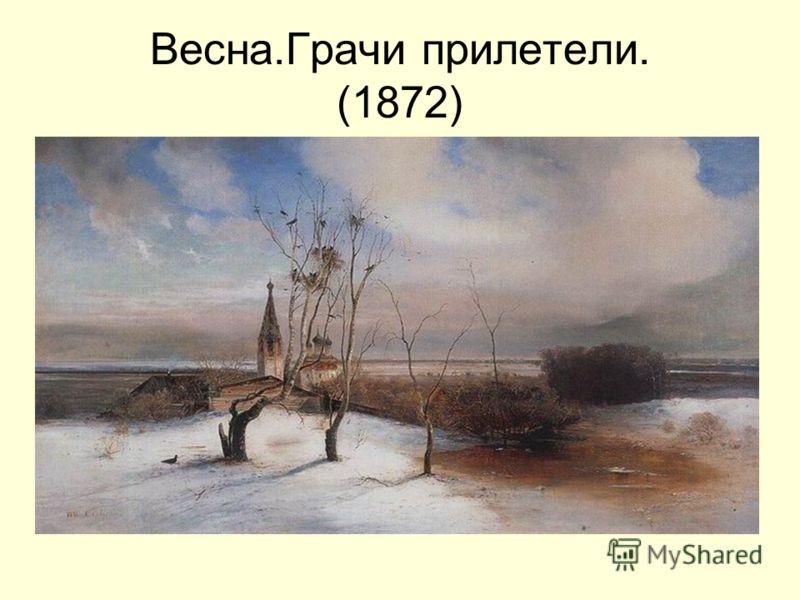 Весна.Грачи прилетели. (1872)