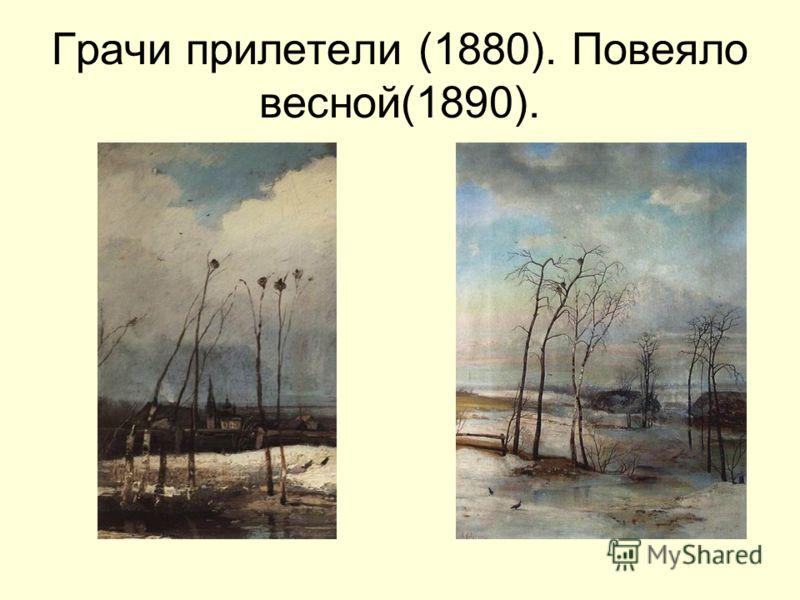 Грачи прилетели (1880). Повеяло весной(1890).